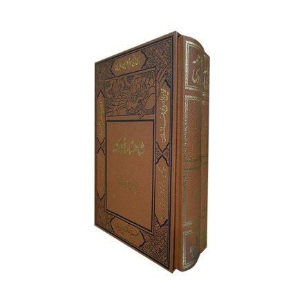 شاهنامه فردوسی 2 جلدی (چاپ مسکو)