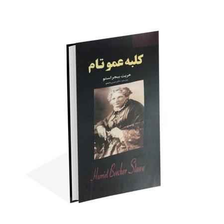 کتاب کلبه عموتام