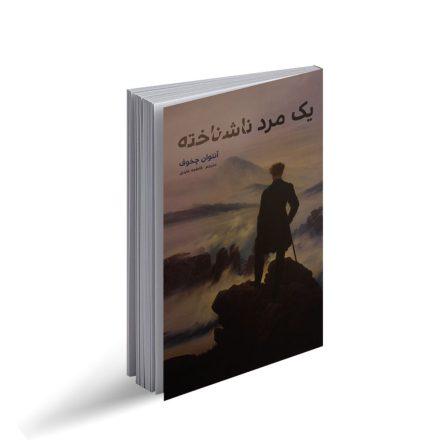 کتاب یک مرد ناشناخته