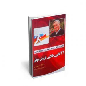 کتاب 21 قانون طلایی فروش موفق