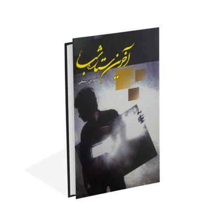 کتاب آخرین ستاره شب