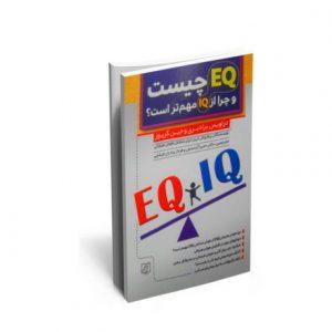 کتاب EQ چیست و چرا ازIQ مهم تر است؟