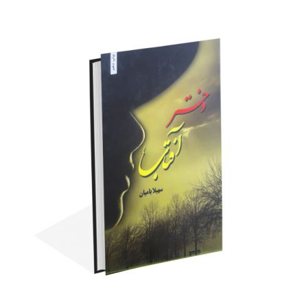 کتاب دختر آفتاب