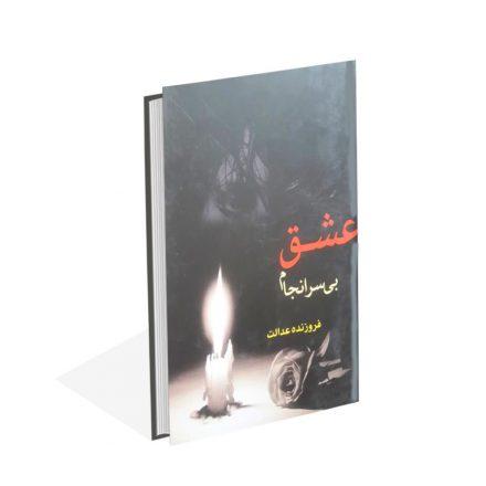 کتاب عشق بی سرانجام