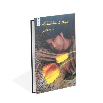 کتاب میعاد عاشقانه