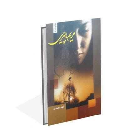 کتاب مریم پائیزی