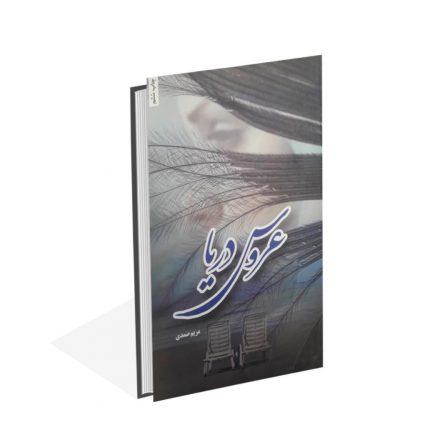 کتاب عروس دریا