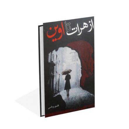 کتاب از هرات تا اوین