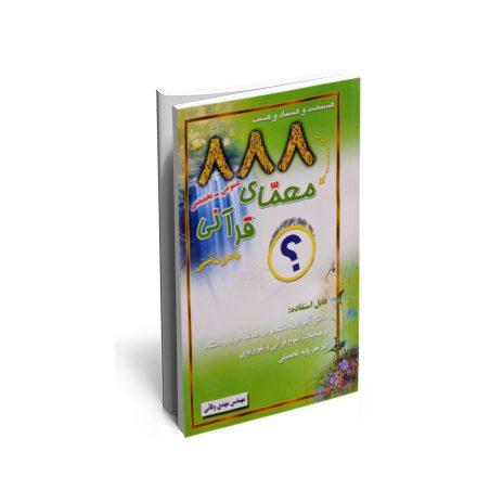 کتاب 888 معمّای قرآنی