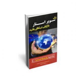 کتاب یک سوپر استار بازاریابی شبکه ای باشید