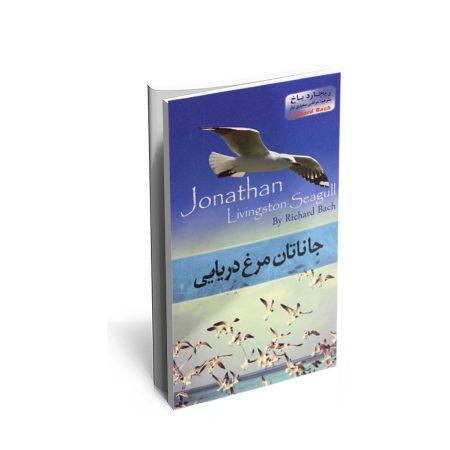 کتاب جاناتان مرغ دریایی اثر ریچارد باخ