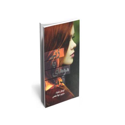 کتاب لیلی و مجنون