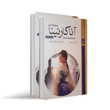 کتاب آنا کارنینا 2 جلدی