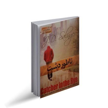 کتاب ناطور دشت جلد شومیز