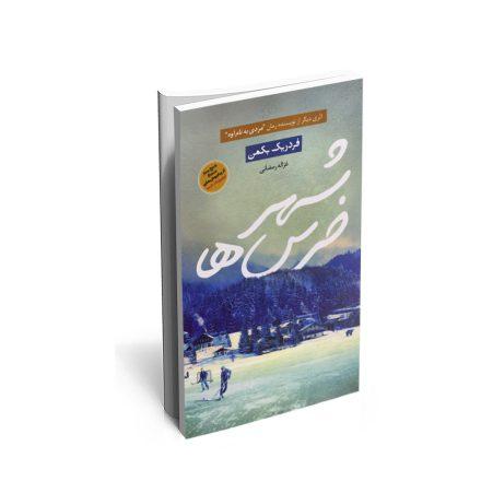 کتاب گروه محکومین و پیام کافگا