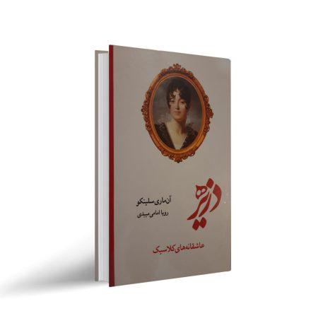 کتاب دزیره - رمان خارجی