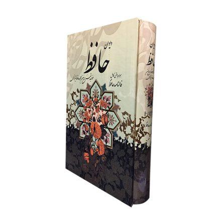 کتاب دیوان حافظ 4 رنگ قابدار-نفیس