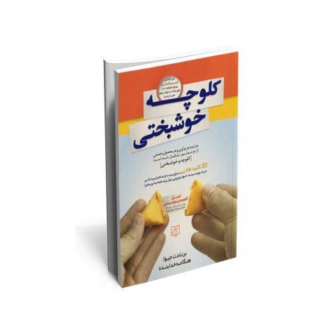 کتاب کلوچه خوشبختی