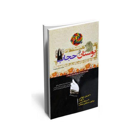 کتاب بوستان حجاب