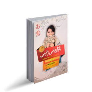 کتاب بازاریابی ژاپنی