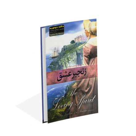 کتاب زنجیر عشق