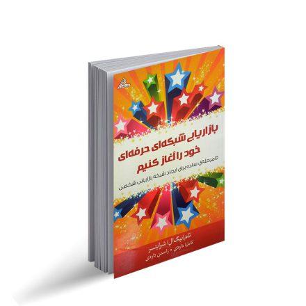 کتاب بازاریابی شبکه ای حرفه ای خود را آغاز کنید