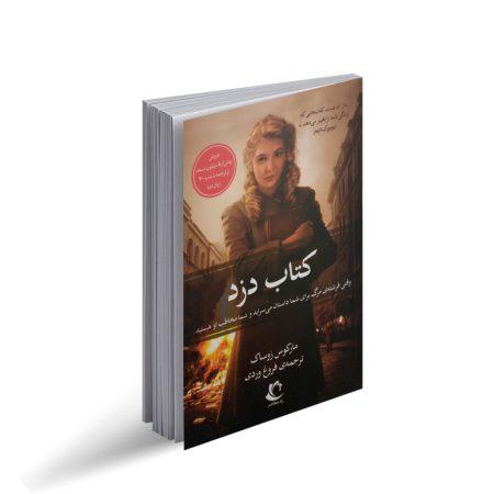 رمان کتاب دزد