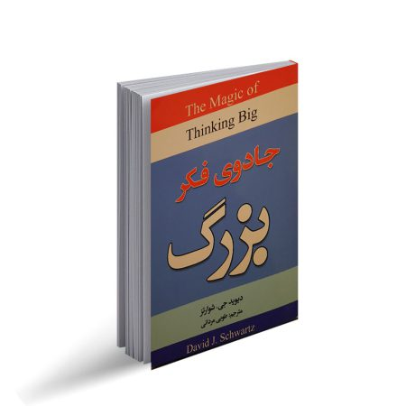کتاب جادوی فکر بزرگ
