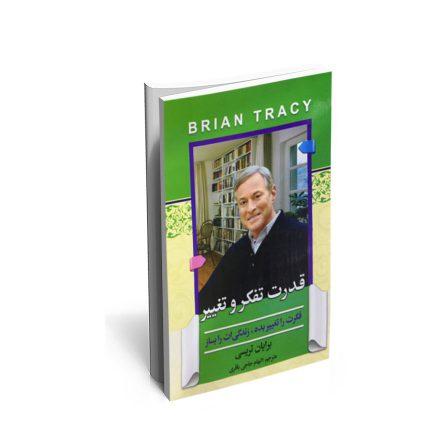 کتاب قدرت تفکر و تغییر