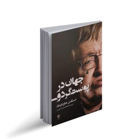کتاب جهان در پوست گردو