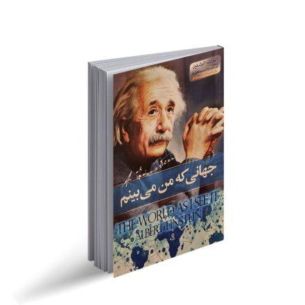 کتاب جهانی که من میبینم از انیشتین