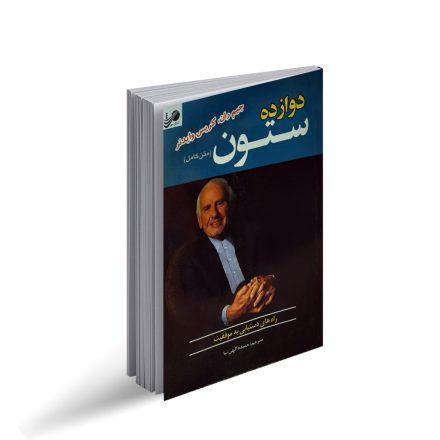 کتاب دوازده ستون