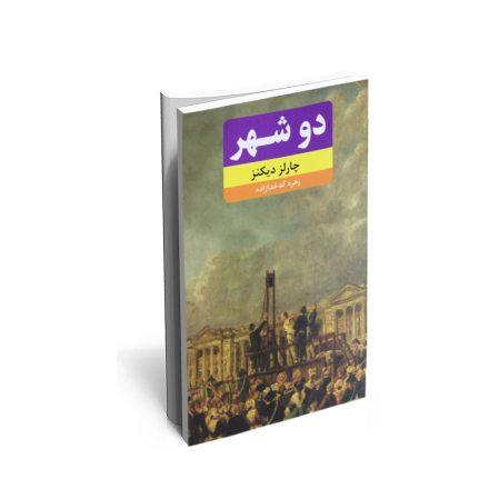 کتاب دو شهر