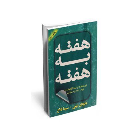 کتاب هفته به هفته