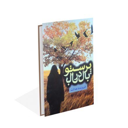کتاب بال در بال پرستو