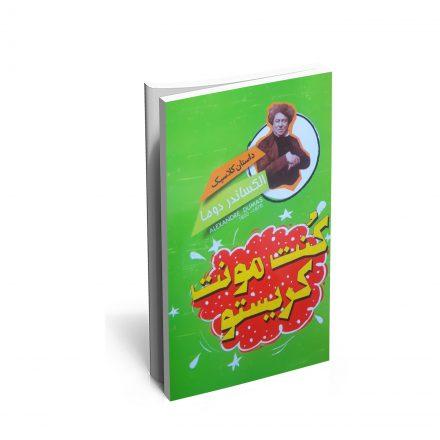 خرید کتاب کُنت مونت کریستو