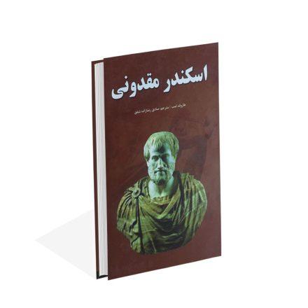 کتاب اسکندر مقدونی