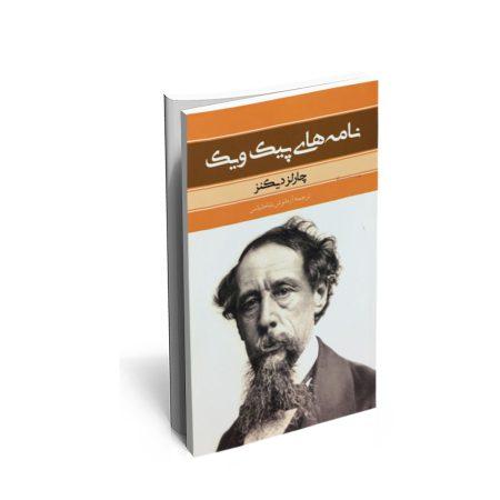کتاب نامه های پیک و یک اثر چارلز دیکنز