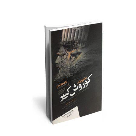 کتاب مدیریت کوروش کبیر