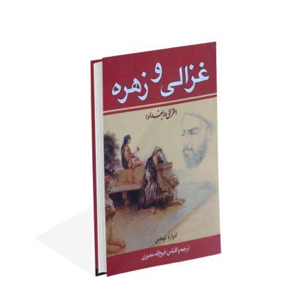 کتاب غزالی و زهره(غزالی در بغداد) 2جلدی