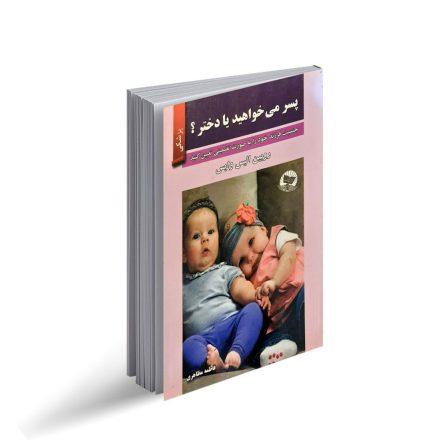کتاب پسر می خواهید یا دختر