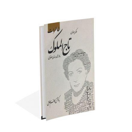 کتاب خاطرات تاج الملوک(مادر محمدرضا پهلوی)