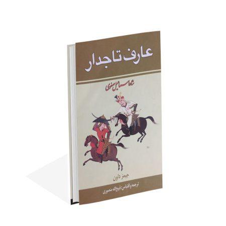 کتاب عارف تاجدار(شاه اسماعیل صفوی) 2جلدی