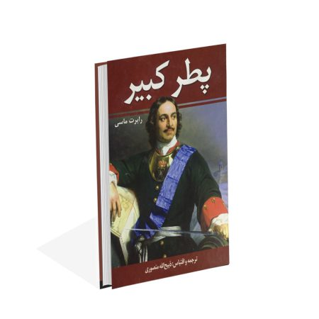 کتاب پطرکبیر (2جلدی)