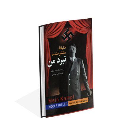 کتاب دنباله منتشر شده نبرد من