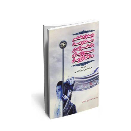 کتاب دیدن دختر صد در صد دلخواه در صبح زیبای ماه آوریل