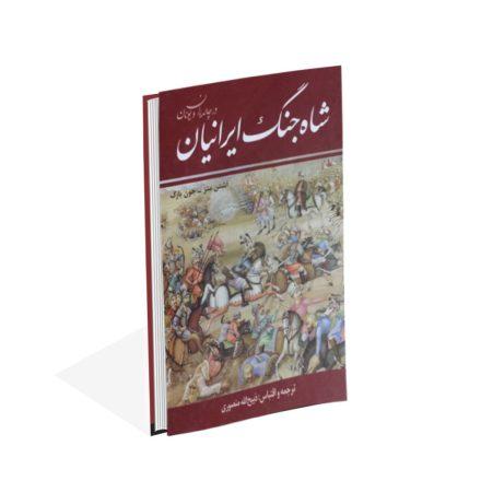 کتاب شاه جنگ ایرانیان درچالدران و یونان
