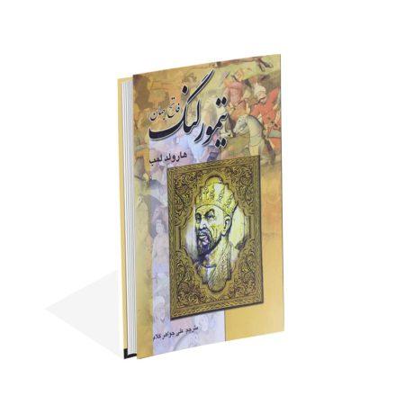 کتاب تیمور لنگ(فاتح جهان)
