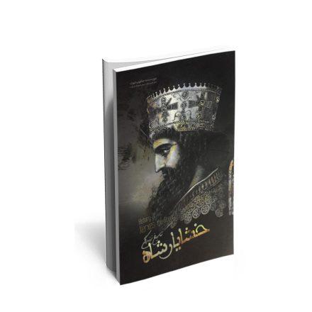 کتاب تاریخ زندگی خشایارشاه