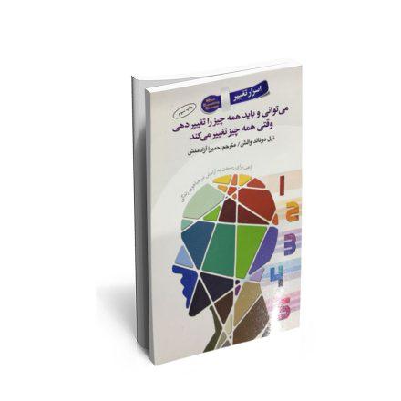 کتاب نقشه ذهن